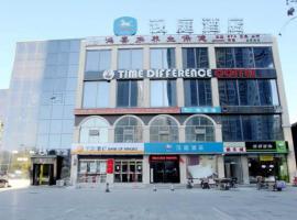Hanting Express Beijing Shijinshan Wanda, Pekín