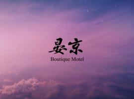 Yen Jim Boutique Motel, Luodong