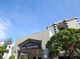 The Putra Regency Hotel, Kangar