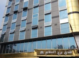 Bourg Al Salam Hotel Baghdad, Baghdād