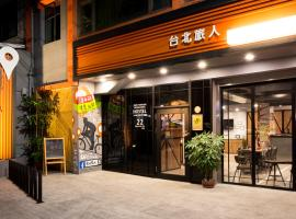 Taipei Travelers International Hostel, Danshui