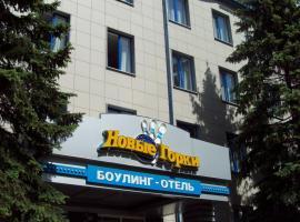 Novie Gorki, Korolëv