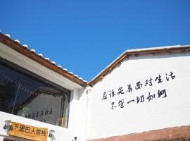 Xialibaren Hostel Weizhou Island, Beihai