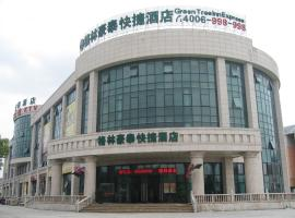 Greentree Inn Shanghai Anting Motor City Express Hotel, Jiading