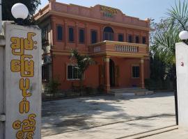 Chan Myae Bagan Guest House - Burmese Only, 蒲甘