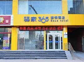 Eaka 365 Hotel New Railway Station South Zhonghua Road Branch, Shijiazhuang