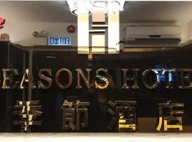 Seasons Hotel, 香港