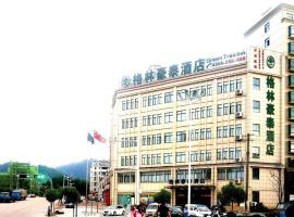 GreenTree Inn Anhui Lu'an Huoshan Yingjia Avenue Business Hotel, Huoshan