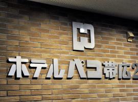 Hotel Paco Obihiro 2, Obihiro