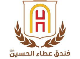 Ataa Al-Hussain Hotel, Karbalā'