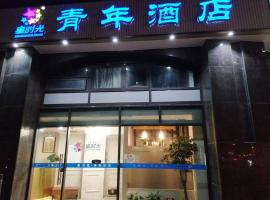 Star Time Youth Hotel, Jiading