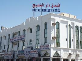 Dar Al Khaleej Hotel, Аль-Бурайми