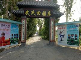Dunhuang Wushi Country House, Dunhuang