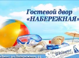 Guest House Naberezhnaya, Genicheskaya Gorka