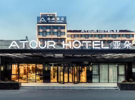 Atour Hotel Pudong Airport, Шанхай