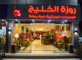 Rozat Al Khaleej Furnished Units, Джедда