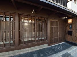 Luxury Machiya Takeya Nishijin, Киото