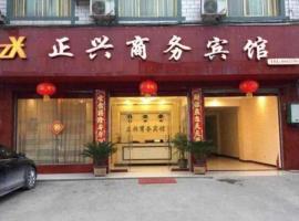 An County Zhengxing Business Hotel, An