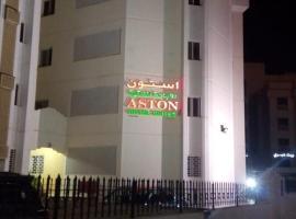 Aston Suites, Mascate