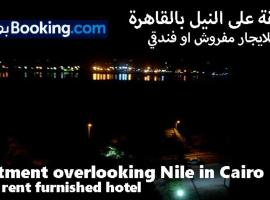 Nile apartments furnished and hotel, Al Ma'şarah al Maḩaţţah