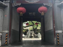 Bamboo Garden Hotel, 北京