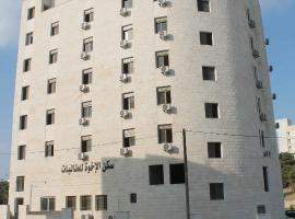 Ikhwa Studio Apartments, Amman