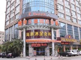 F-Hotel (Houjie Haichao Branch), Dongguan