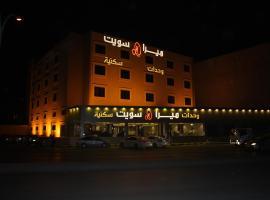 Meera Suite 4, Riyadh
