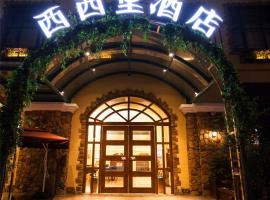 Sicily Hotel(Le Shan High-Speed rail station), Leshan