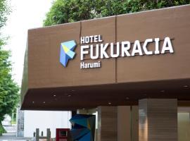 Hotel Fukuracia Harumi, Tokio