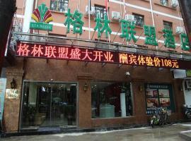 GreenTree alliance Shanghai Minhang Jiaotong University Hotel, Шанхай