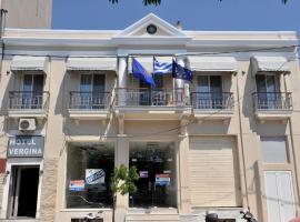 Hotel Vergina, Aleksandropolis