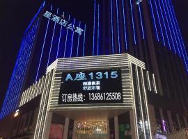 Star Aparthotel ( Dalang Universal Plaza), Dongguan