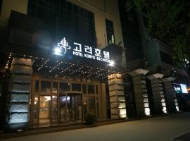 The Koryo Hotel, Bucheon
