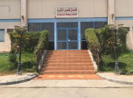 Alkaram Palace قصر الكرم, Al Jubail