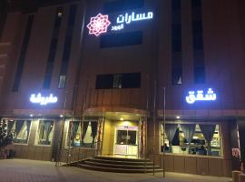 Masarat Al Wurud Furnished Apartments, Эр-Рияд