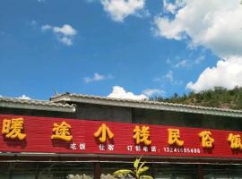 Gubei Shuizhen Nuantu Guesthouse, Miyun