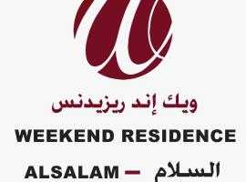 Weekend Residence Alsalam, 塞拉莱