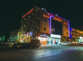 Al Rawasy 2 Furnished Suites, Jeddah