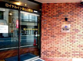 Royal Inn Shinyamaguchi Ekimae, Yamaguchi