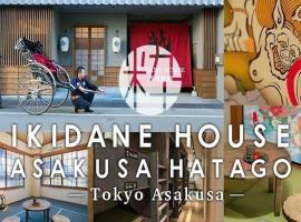 Guest House Female only Dorms F6, Tokyo
