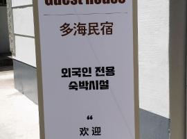 Dahae Guesthouse, Busan