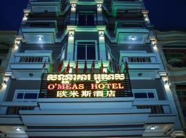 Omeas Hotel, Poipet