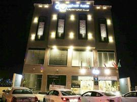 Massah 60 Furnished Suites, Ra's al Khafjī