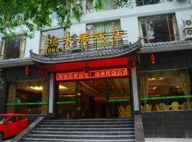 Yicheng Emeishan Forest Wellness Hotel, Emeishan