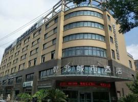 杭州乾北城市酒店, Fuyang