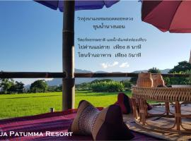 Bua Patumma Resort, Mae Sai