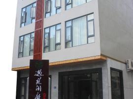 武夷山市遇见闲庭民宿, Wuyishan
