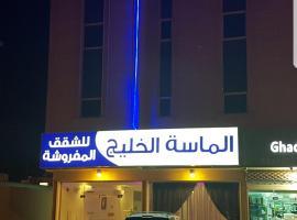 الماسة الخليج للشقق المفروشة, Buraydah