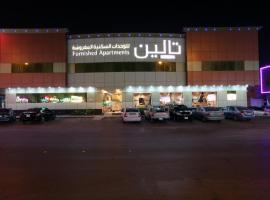Taleen AlQuds 2 hotel apartments, Riad